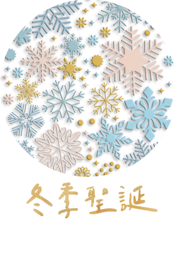 CSAJ00 聖誕系列 原創館 創感品味