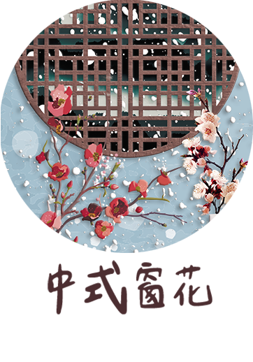 CSAN00 中式窗花 原創館 創感品味
