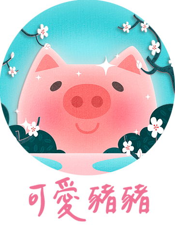 CSAP00 可愛豬豬 原創館 創感品味