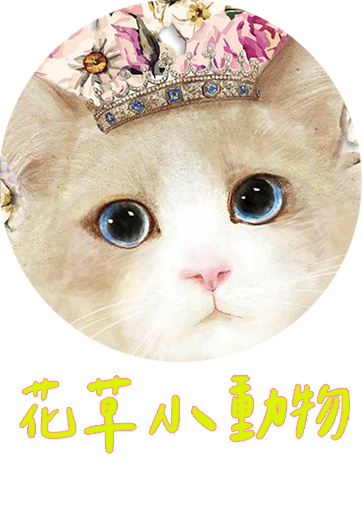 CSAU00 花草小動物 原創館 創感品味