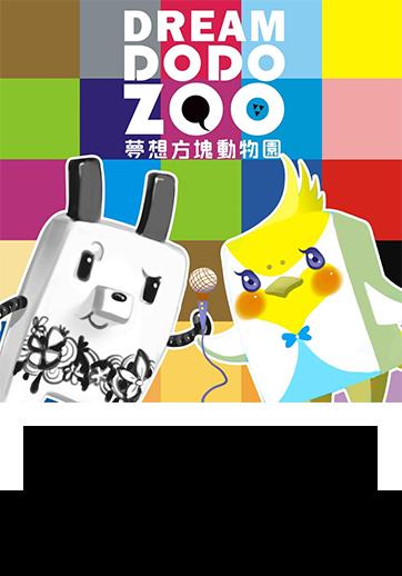 DreamDODOZoo 夢想方塊動物園