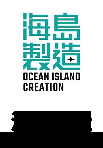 海島製造 oceanislandcreation